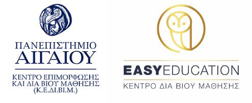 Υποστήριξη εκπαιδευτικών προγραμμάτων Πανεπιστήμιο ΑΙΓΑΙΟΥ
